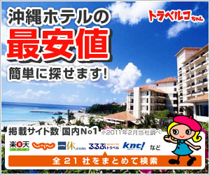 沖縄 ホテル・宿一覧 【トラベルコちゃん】