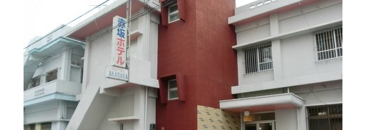 写真:赤坂ホテル