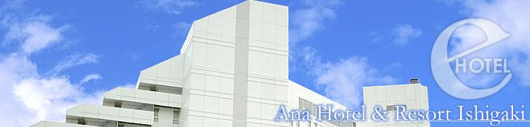 写真:ANAインターコンチネンタル石垣リゾート