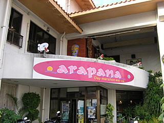 写真:arapana