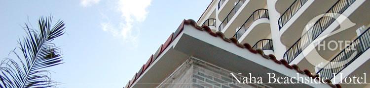 写真:那覇ビーチサイドホテル