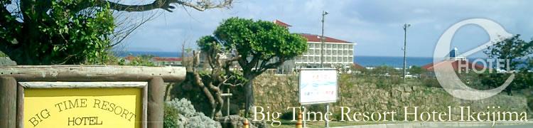 写真:ビッグタイムリゾート伊計島(BIGTIMERESORT)