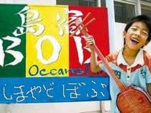 写真:島宿BOB