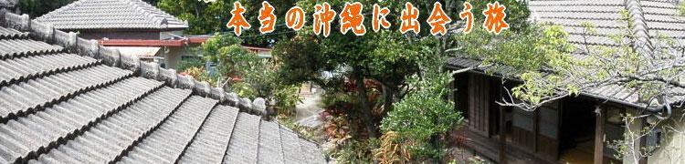 写真:琉球古民家 ちゃんや~