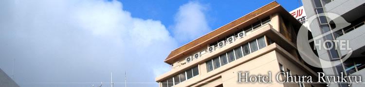 写真:ホテルチュラ琉球