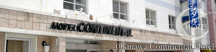 写真:沖縄ホテルコンチネンタル