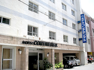 写真:沖縄ホテルコンチネンタルの外観