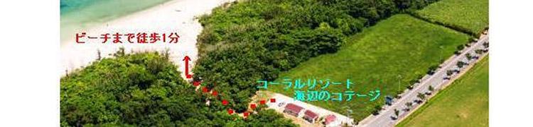 写真:コーラルリゾート 石垣島