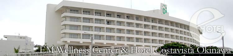 写真:EMウェルネスリゾート コスタビスタ沖縄 ホテル&スパ