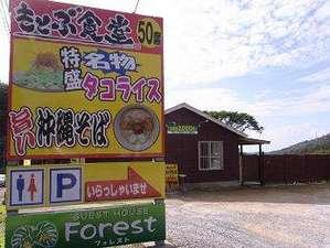 写真:ゲストハウス フォレスト Forest