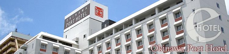 写真:沖縄ポートホテル