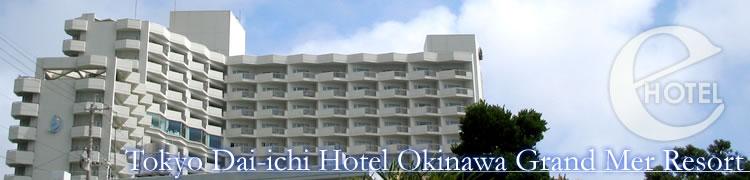 写真:東京第一ホテルオキナワ グランメールリゾート