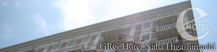 写真:GRGホテル那覇東町
