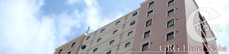 写真:GRGホテル那覇