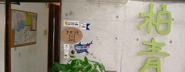 写真:民宿 柏青荘