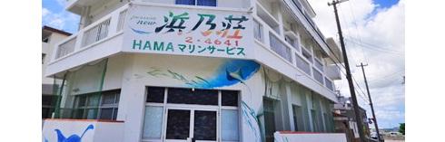 写真:ペンションニュー浜乃荘