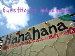 写真:癒しのゲストハウス Hanahana