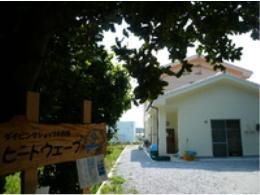 写真:ダイビングショップ&民宿 ヒートウェーブ
