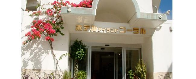 写真:ホテルアイランドコーラル