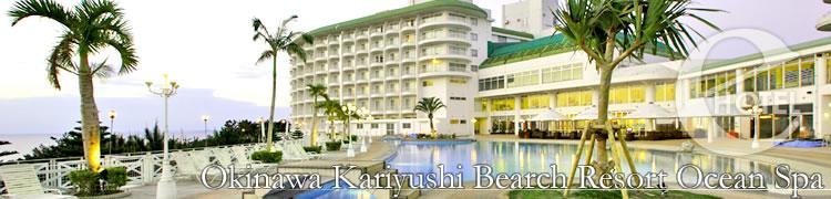 写真:沖縄かりゆしビーチリゾートオーシャンスパ(恩納)