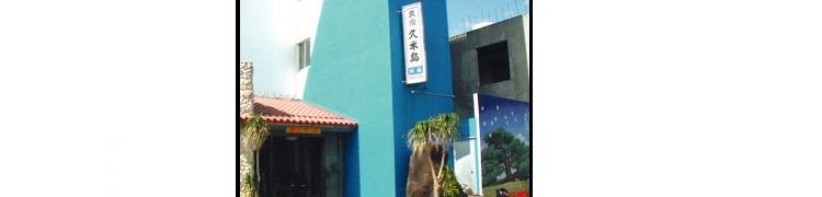 写真:民宿久米島別館