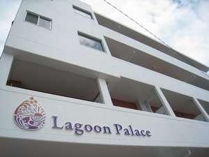 写真:Lagoon Palace~ラグーンパレス~