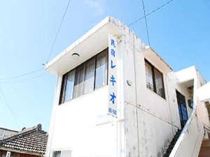 写真:民宿レキオ