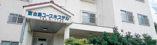 写真:宮古島ユースホステル