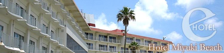 写真:ホテルみゆきビーチ