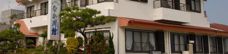 写真:伊是名島 旅館 なか川館