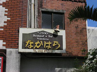 写真:沖縄家庭料理の宿 なかはらの外観