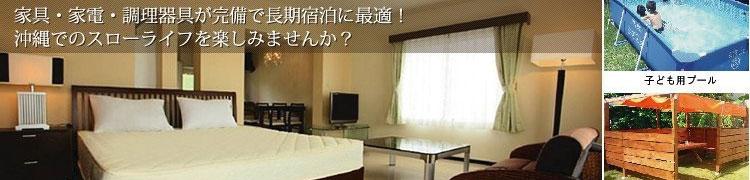 写真:コンドミニアム シーサー今帰仁