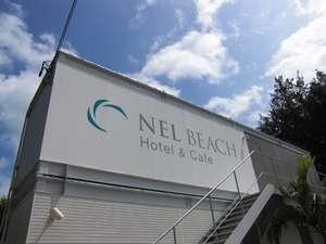 写真:ネルビーチホテル&カフェ