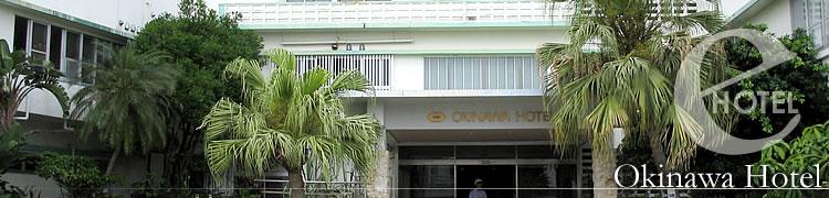 写真:沖縄ホテル