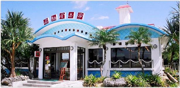 ホテル直営の居酒屋南島食楽園