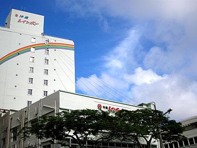 写真:沖縄レインボーホテルの外観