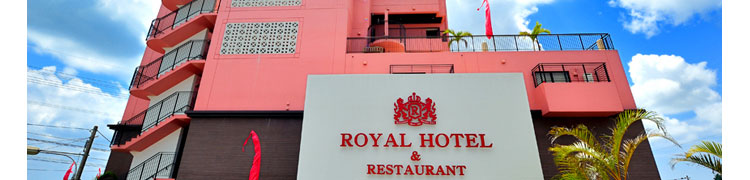 写真:沖縄コンドミニアム&レストラン ローヤルホテル