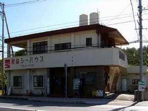 写真:民宿 シーハウス