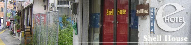 写真:shellhouse