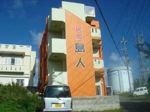 写真:民宿島人