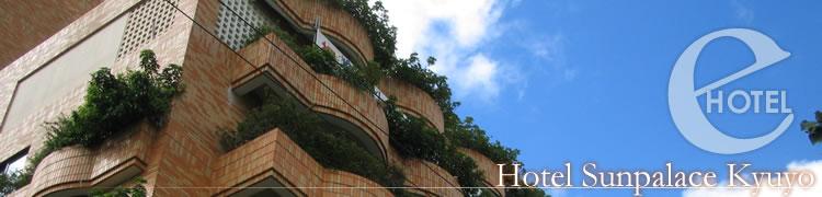 写真:ホテルサンパレス球陽館