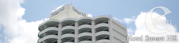 写真:ホテルサンセットヒル