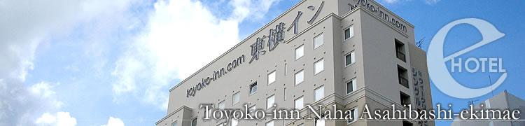写真:東横イン 那覇旭橋駅前