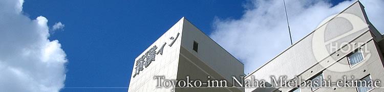 写真:東横イン那覇美栄橋駅