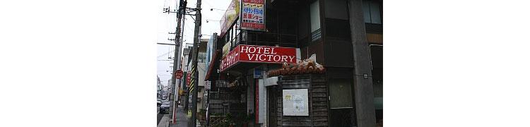 写真:ホテルビクトリー