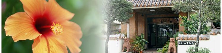 写真:民宿 八重山荘
