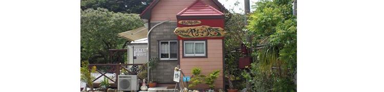 写真:茶房&ゲストハウス やまご家