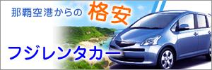 沖縄のレンタカー フジレンタカー