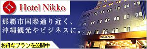 沖縄 ホテル日光 観光やビジネスに最適