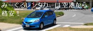 沖縄各空港からのレンタカー
